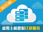 虚拟主机数据迁移服务