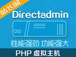 新云Directadmin虚拟主机(Linux)