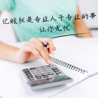 小规模纳税人记账服务