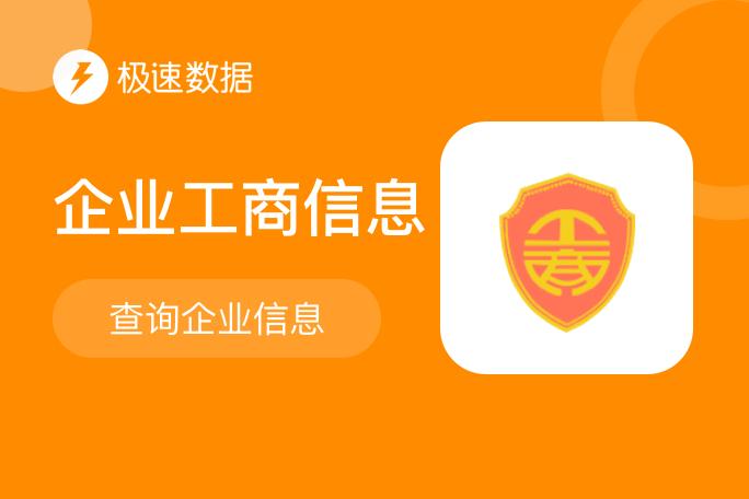 类目推荐商品图片_企业工商信息