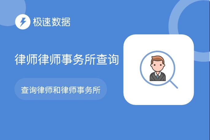 关联推荐商品图片_律师律师事务所查询