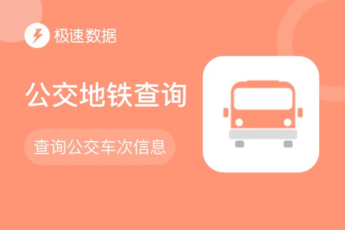 关联推荐商品图片_公交地铁查询