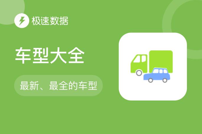 关联推荐商品图片_车型大全