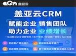 盖亚云CRM免费体验版