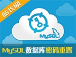 MYSQL ROOT密码忘记重置(A5)
