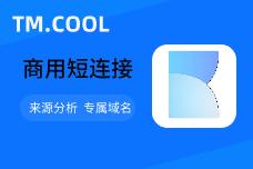 短连接_短网址生成_营销推广利器_专属域名