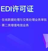 EDI/活动/四十