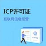ICP/正价/北京/浙江/江苏/辽宁/安徽