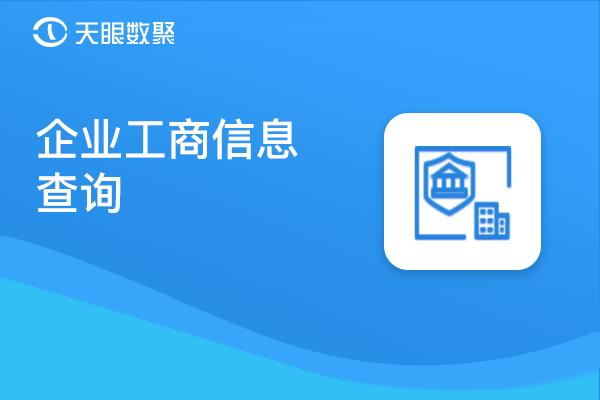 关联推荐商品图片_【天眼数聚】企业工商信息查询