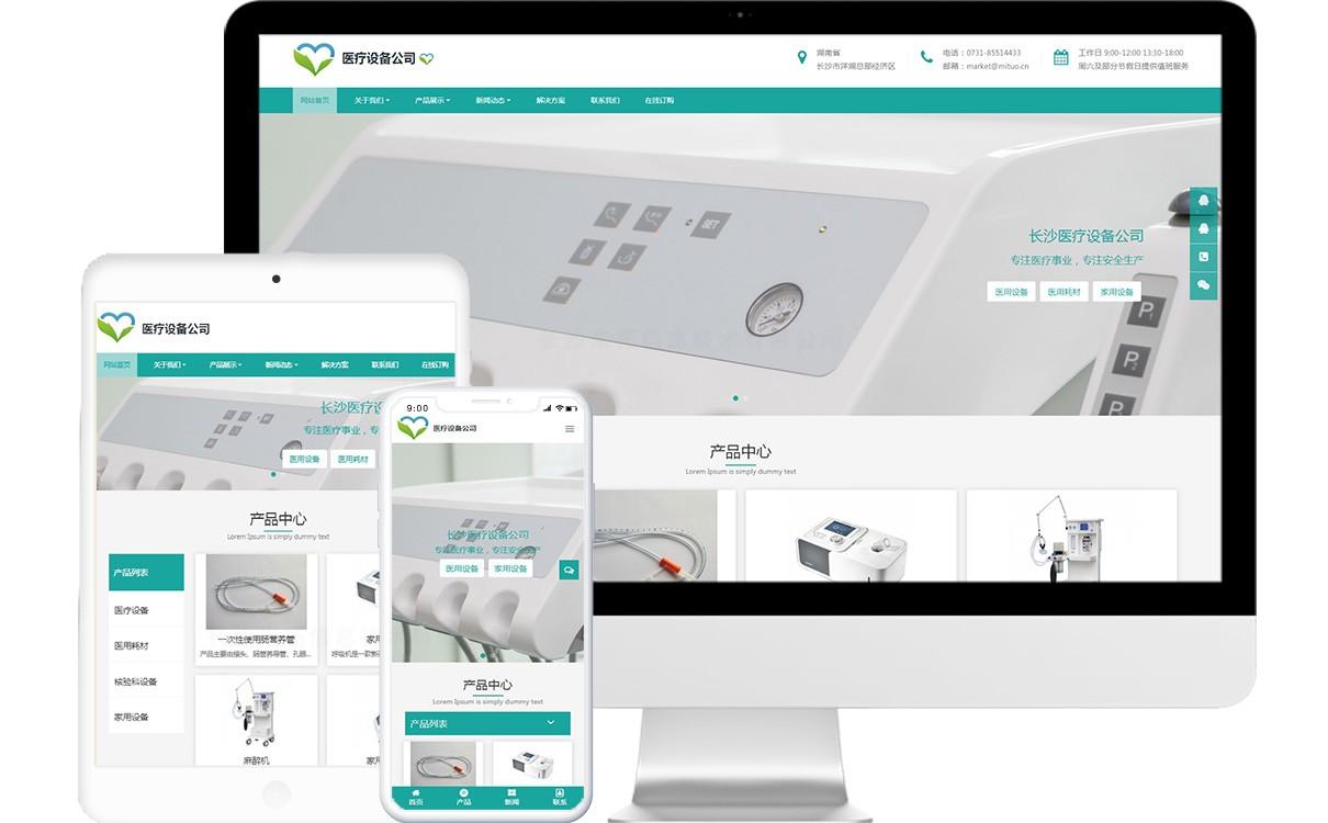 医疗设备公司免费网站模板源码