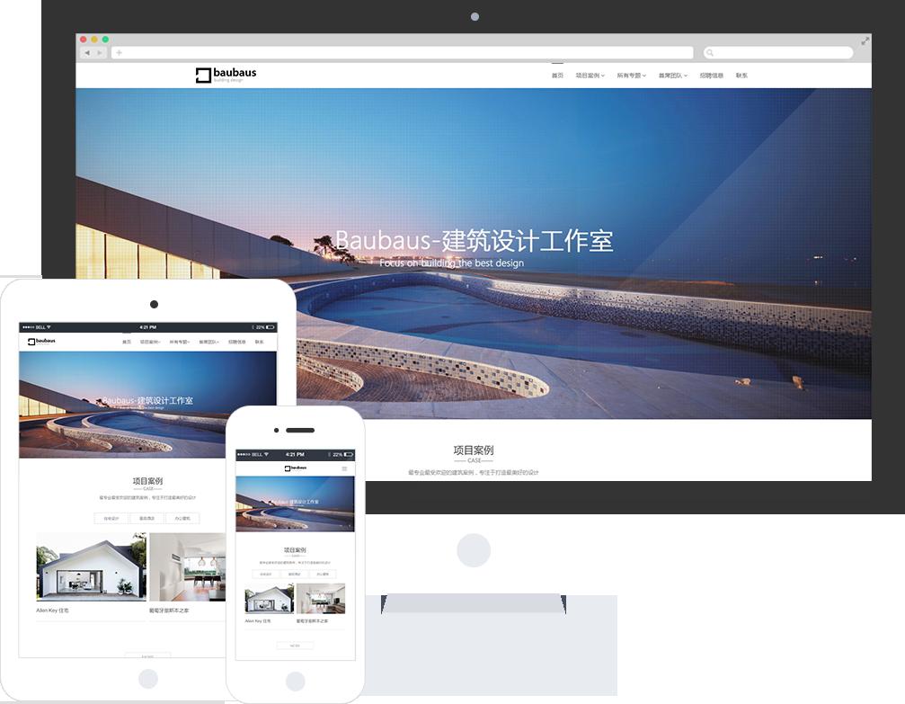 建筑设计公司响应式网站模板(一次购买终身使用)