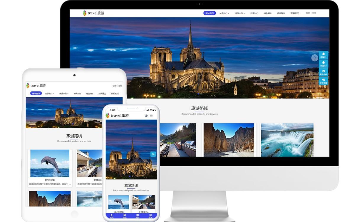 旅行社免费网站模板源码