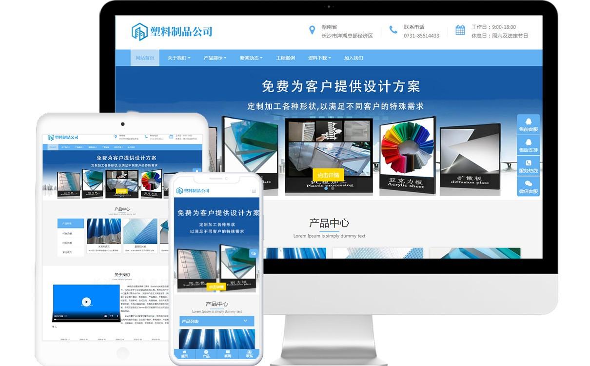 塑料制品公司免费网站模板源码