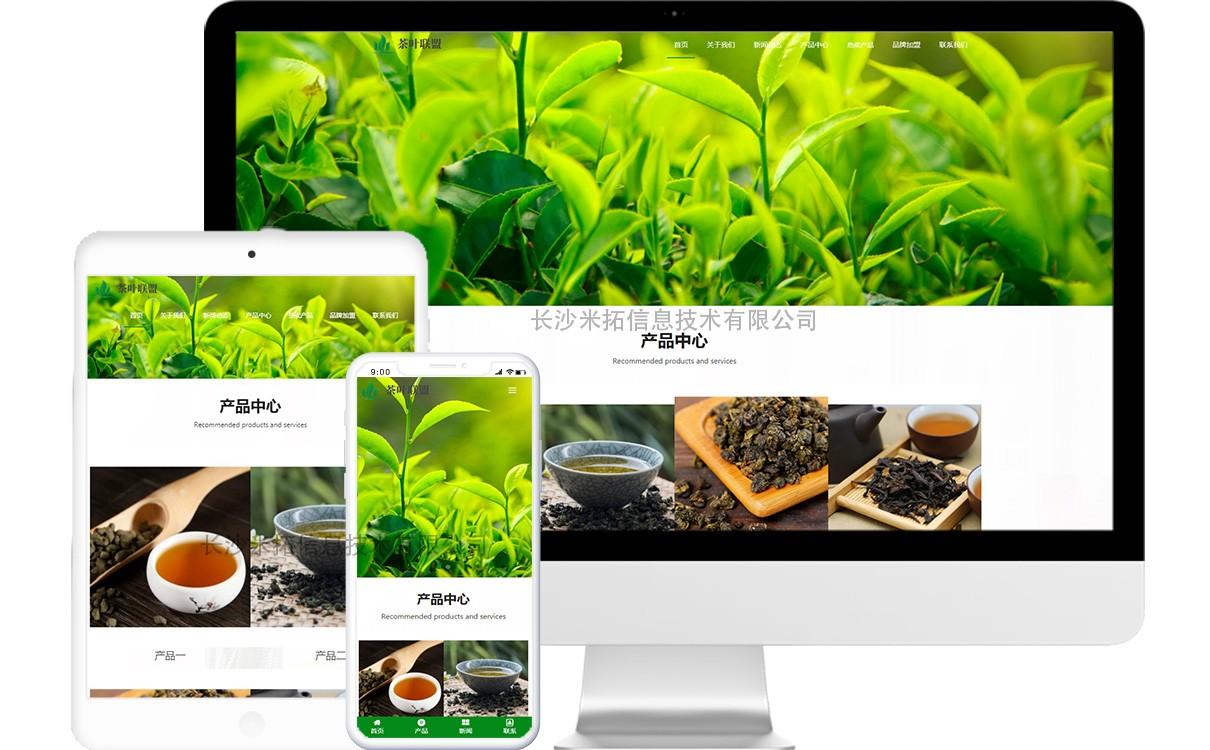 茶叶联盟公司免费网站模板源码