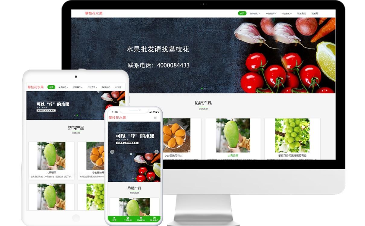 水果批发公司免费网站模板源码