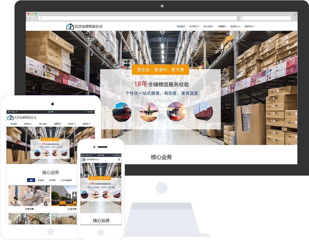 仓储物流公司响应式网站模板(一次购买终身使用)