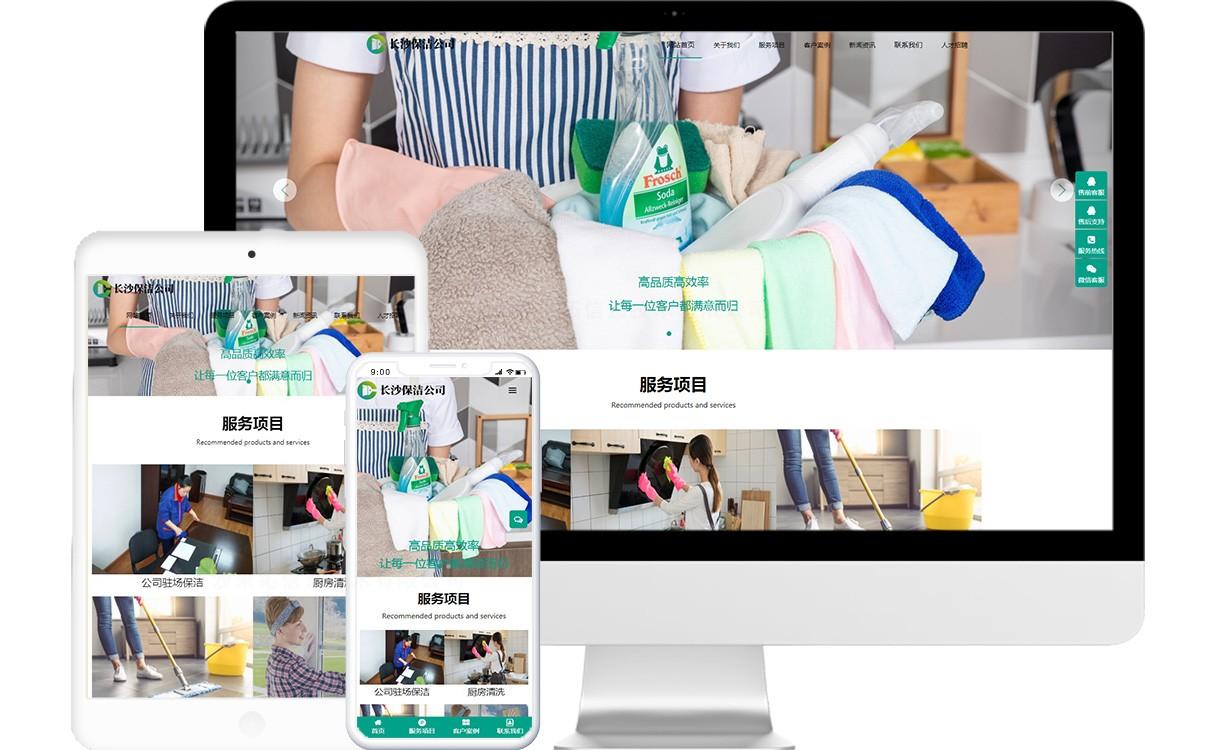 保洁公司免费网站模板源码