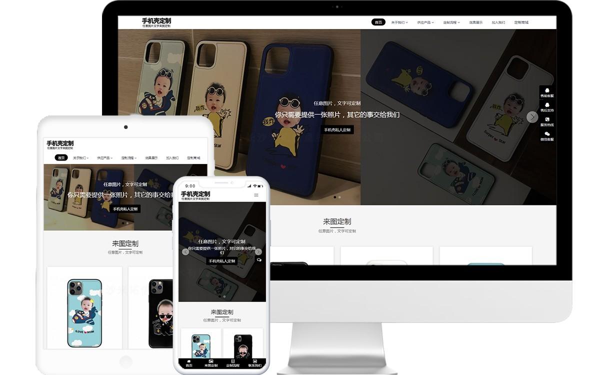 手机壳定制公司免费网站模板源码