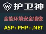 护卫神全能安全环境Win2008_IIS_ASP_NET_PHP