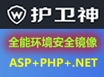 护卫神全能安全环境Win2012_IIS_ASP_NET_PHP