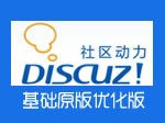 discuzX3_3UTF8论坛门户社区开源基础优化版