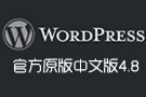 wordprss4_8原版完美必要优化个人博客门户