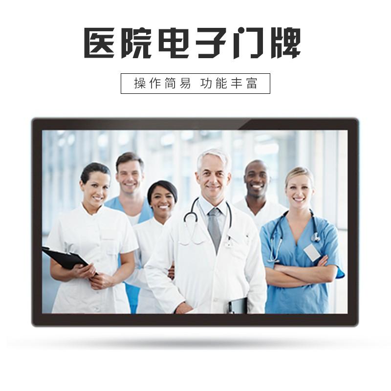 智能医院医生电子门牌