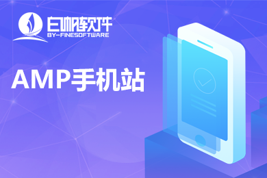 企业官网 网站建设 外贸网站 自助建站 AMP多语言手机网站