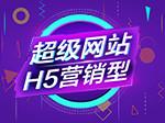 超级网站营销版 H5响应式营销型定制设计