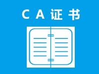 CA证书 HTTPS配置