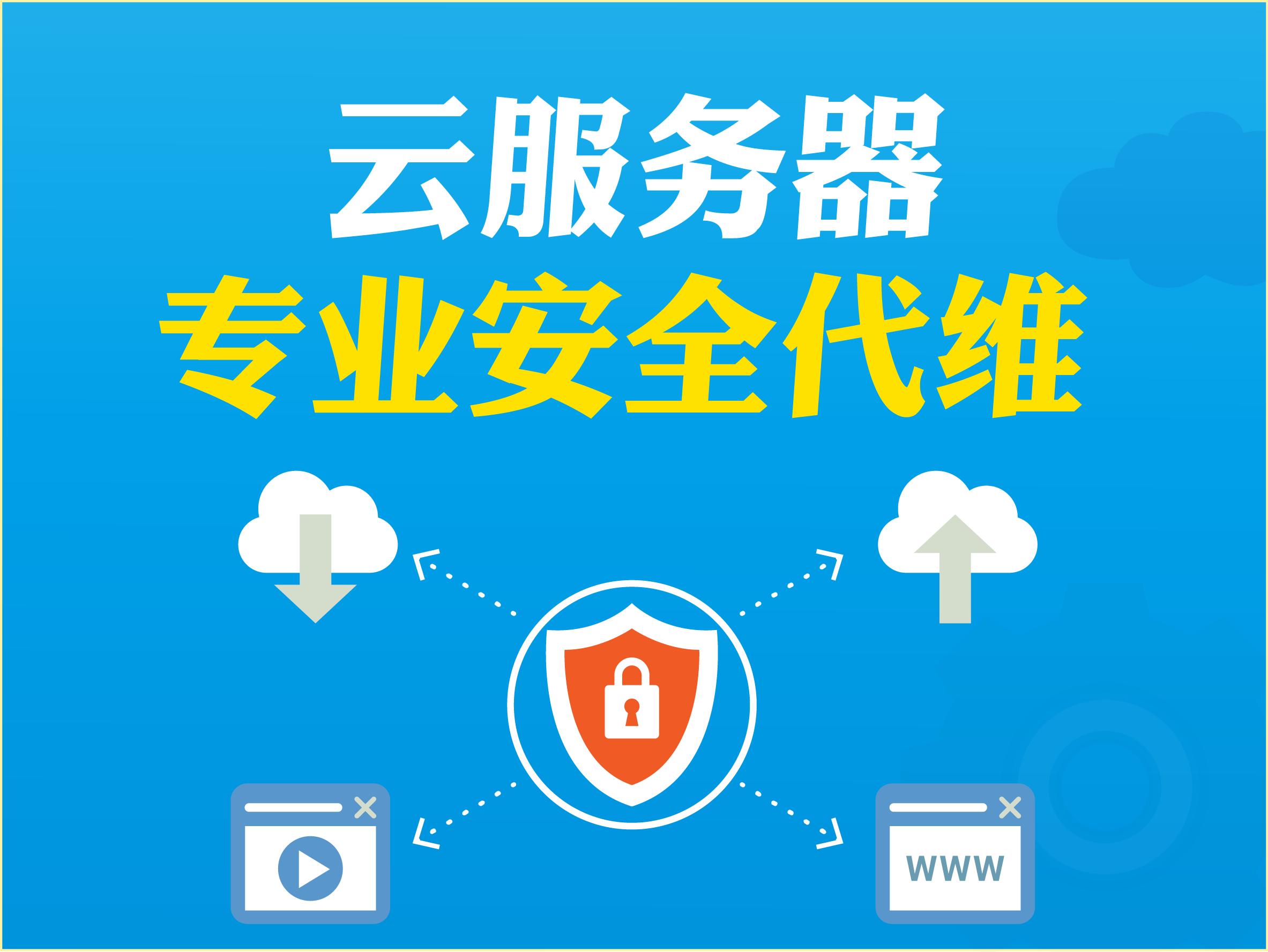 云服务器专业安全代维 服务器代维 百度云代维