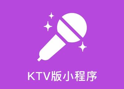 微容KTV版小程序