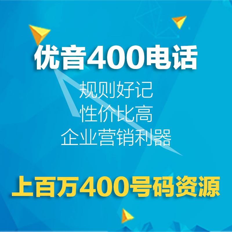 400电话申请_优音400电话办理