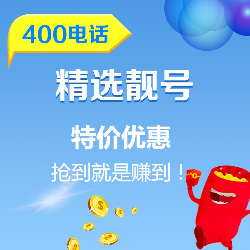 400号码申请办理_优音400电话
