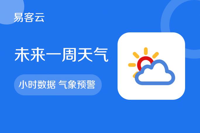 未来7日天气