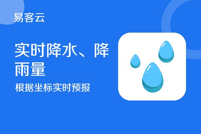 实时降水降雨量预报