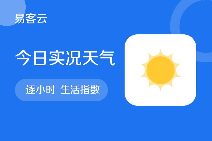 今日实况天气
