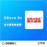 GBase8s