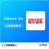 GBase8a_MPP_Cluster