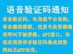 关联推荐商品图片_语音验证码 语音通知 语音播报 语音电话服务 全国三网免费试用