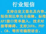关联推荐商品图片_短信接口 短信验证码 短信通知 短信群发 106三网免费试用