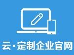 云定制企业官网