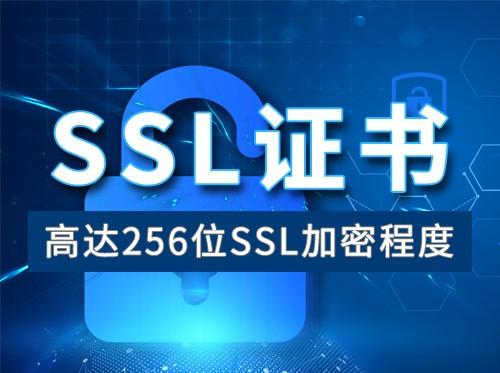 SSL加密证书安装配置
