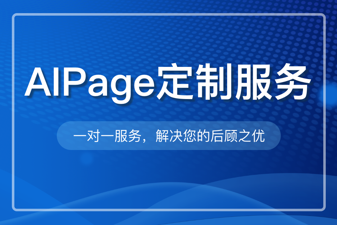 AIPage定制服务