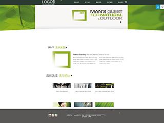 化妆行业a012模板网站