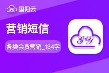 三网106营销短信 营销推广 短信群发平台 免费试用 134字