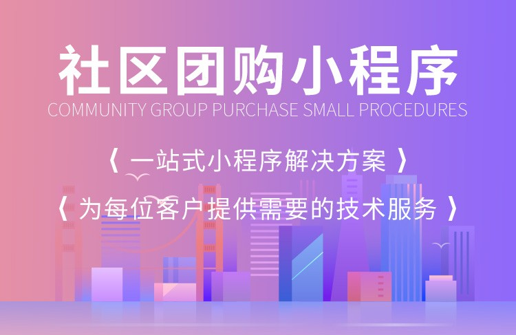 创讯社区团购小程序_新零售_社区拼团系统