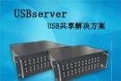 usbserver云主机使用USB
