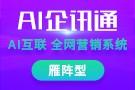 AI企讯通_雁阵型
