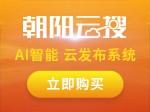 朝阳云搜_AI智能发布系统